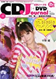 「CD Journal」11月号