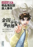 金田一少年の事件簿 File(27) (講談社漫画文庫 さ 9-45)