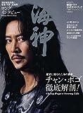 韓国ドラマ公式ガイドブック「海神」-HESHIN- (MOOK21 韓国ドラマ公式ガイドブック)