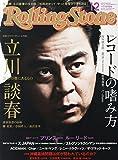 Rolling Stone (ローリング・ストーン) 日本版 2014年 12月号 [雑誌]