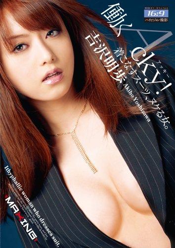 働くAcky ! 吉沢明歩 着こなすスーツ、ヌケる女。 マキシング [DVD]