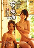 女の旅湯 石和温泉編 [DVD]