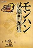 モンスターハンターポータブル3rd モンハン試験問題集 (カプコンオフィシャルブックス)