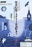NHKカルチャーラジオ 文学の世界 怪奇幻想ミステリーはお好き?―その誕生から日本における受容まで (NHKシリーズ)