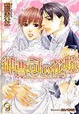 御曹司の花嫁 (ガッシュ文庫)