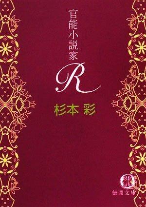 官能小説家R
