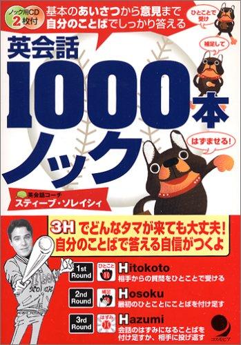 英会話1000本ノック