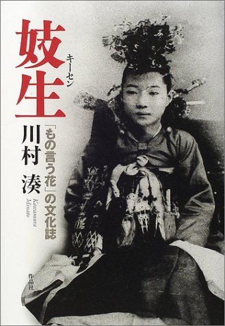 妓生(キーセン)―「もの言う花」の文化誌
