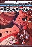 木星のラッキー・スター [SF名作コレクション(第2期)] (SF名作コレクション)