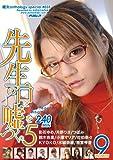雌女anthology special #035「先生の口は嘘をつく。5」 [DVD]