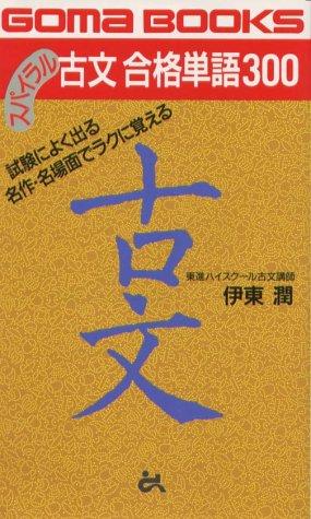 スパイラル古文合格単語300 (ごま新書)