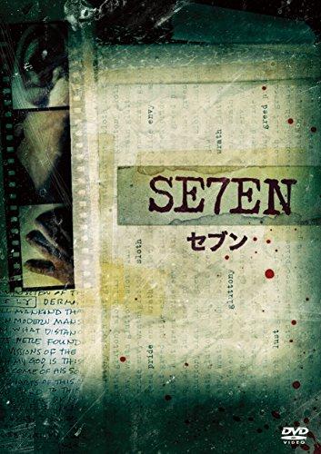 【初回限定生産】セブン[DVD]