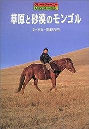 草原と砂漠のモンゴル―グレートジャーニー人類5万キロの旅〈12〉 (グレートジャーニー人類5万キロの旅 (12))