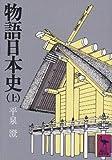 物語日本史(上) (講談社学術文庫 348)