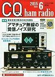 CQハムラジオ 2015年 06 月号
