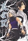 嵐雪記 6 (IDコミックス ZERO-SUMコミックス)