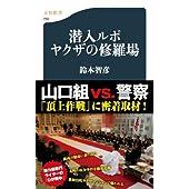 潜入ルポ ヤクザの修羅場 (文春新書)