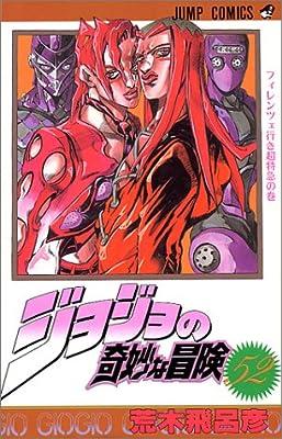 ジョジョの奇妙な冒険 52 (ジャンプ・コミックス)