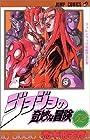 ジョジョの奇妙な冒険 第52巻 1997-04発売