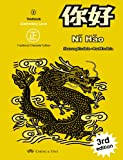 img - for Ni Hao, Level 2: Textbook (Traditional Character Edition) 3rd Edition (Chinese Edition) book / textbook / text book