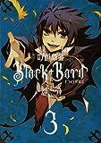 吟遊戯曲BlackBard 3 (ジーンコミックス)