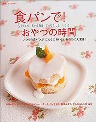 食パンで!おやつの時間―Slice bread sweets 120 (別冊すてきな奥さん)