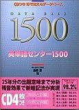 英単語センター1500―体で覚えるデータベース (Toshin books)