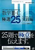 数学3C極選25 実践編 (大学入試数学問題集)