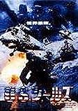 U.S.シールズ [DVD]