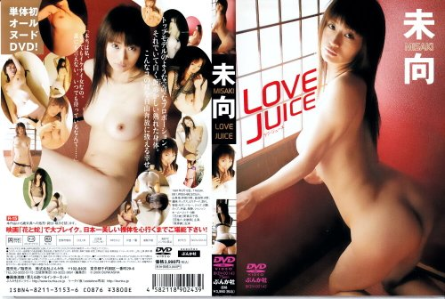 未向 love juice [DVD]