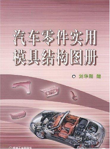 汽车零件实用模具结构图册图片