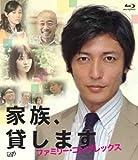 金曜ロードSHOW! 特別ドラマ企画 家族、貸します~ファミリー・コンプレックス~ [Blu-ray]