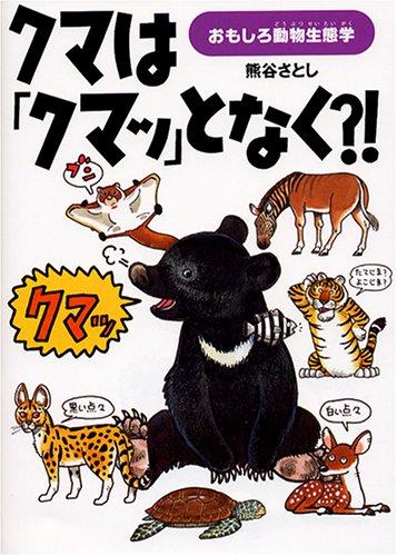 クマは「クマッ」となく?!―おもしろ動物生態学