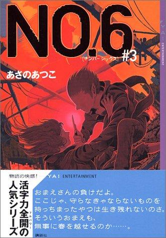 No.6〔ナンバーシックス〕 #3 (YA!ENTERTAINMENT)