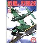 烈風と烈風改・太平洋戦史シリーズ(本・資料)