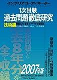 インテリアコーディネーター1次試験過去問題徹底研究 2007 (2007)