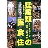 猛禽類(フクロウ類/ワシ、タカ類/ハヤブサ類)の医・食・住