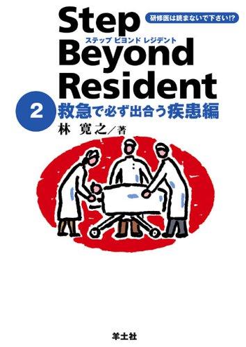 ステップビヨンドレジデント 2 救急で必ず出合う疾患編