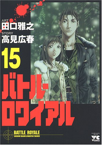 バトル・ロワイアル 15 (ヤングチャンピオンコミックス)