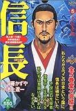 信長 5(本能寺編) (MFコミックス)
