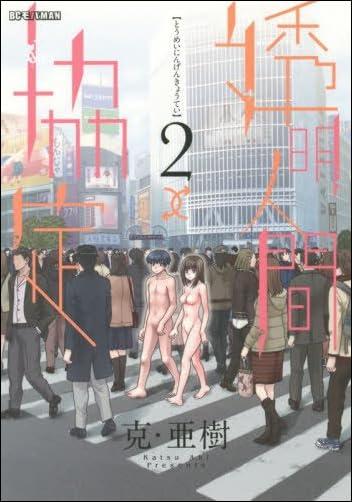 透明人間↑↓協定 2 (ビッグコミックス)