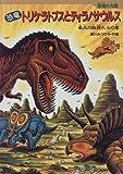 恐竜トリケラトプスとティラノサウルス—最大の敵現れるの巻 (恐竜の大陸)