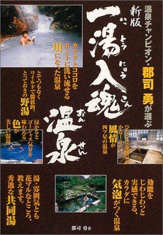 新版・一湯入魂温泉―温泉チャンピオン・郡司勇が選ぶ