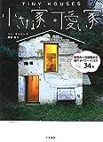 サムネイル:book『小さな家、可愛い家 世界の一流建築家による傑作タイニー・ハウス34軒』