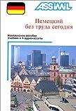 echange, troc Assimil - Collection Sans Peine - L'Allemand pour russophones (1 livre + coffret de 4 cassettes) (en russe)