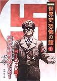 邪悪な黒魔術師ヒトラー (図書館版 世界史恐怖の館―ヨーロッパ編)