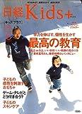 日経 Kids + (キッズプラス) 2006年 06月号 [雑誌]