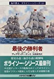 最後の勝利者—海の勇士 ボライソー・シリーズ〈19〉 (ハヤカワ文庫NV)