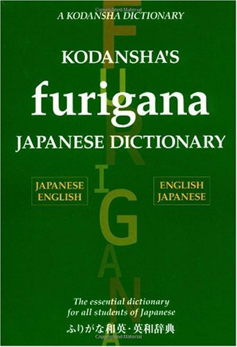 Kodansha's Furigana Japanese Dictionary: Japanese-English