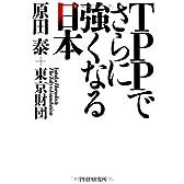 TPPでさらに強くなる日本